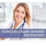 Акция в Эффективной Клинике АС