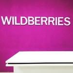 Wildberries снизил комиссию для поставщиков до 15%
