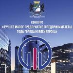 В Новосибирске из 56 малых предприятий определят лучших