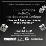 Сибирская отраслевая конференция для HoReCa