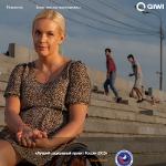 QIWI подключила возможность оплаты банковскими картами на благотворительной платформе {ВСЕМ