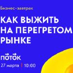 Приглашение на бизнес-завтрак «Борьба за эффективность на перегретых рынках» от компании «Космос-Веб»