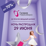 Ночь звёздного шопинга в ТРЦ «Галерея Новосибирск»