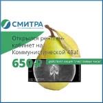 В многофункциональной профильной клинике «Смитра» АКЦИЯ – «Счастливые часы»
