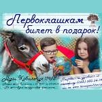 Всем первоклассникам бесплатные билеты в зоопарк «Лесное посольство»