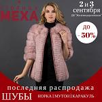 Последняя распродажа по летним ценам: ШУБЫ российских фабрик