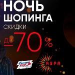 Ночь распродаж в ТРЦ «АУРА»