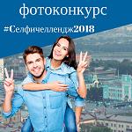 Фотоконкурс в день выборов в Новосибирске 18 марта
