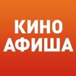 Афиша сети кинотеатров МИР КИНО, расписание киносеансов на сегодня