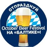 Пивной фестиваль October Beer Festival на «Балтике»