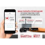 Мобильное приложение справочной БИС 077 для смартфонов