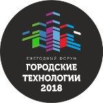 Приглашаем принять участие в III форуме «Городские технологии»