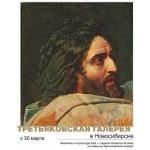 Выставка картин из Третьяковской галереи в Новосибирске