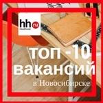 Топ-10 самых высокооплачиваемых вакансий марта в Новосибирске