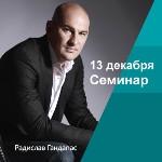 Мастер-класс от Радислава Гандапаса