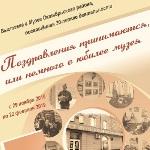 Открытие юбилейной выставки в Музее Октябрьского района