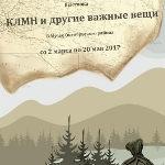 Музей Октябрьского района приглашает окунуться в суровую романтику походной жизни