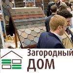 Выставка «Загородный Дом» в Экспоцентре