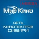 Афиша сети кинотеатров МИР КИНО