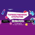 В ТРЦ «АУРА» открывается корнер косметического бренда NYX