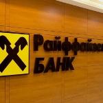 Райффайзенбанк начал открывать участникам госзакупок специальные счета для участия в электронных торгах