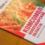Состоялась презентация электронной коллекции изданий о комсомоле