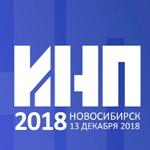 В Новосибирске состоится Форум «Кооперация науки и производства»
