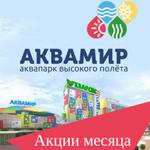 Все акции в новосибирском Аквапарке