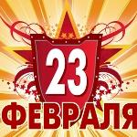 Куда пойти 23 февраля в Новосибирске в 2017 году