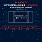В кинозале «Синема» пройдёт всероссийская акция «Ночь кино»