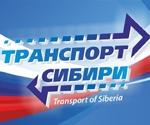 Аэропорт Толмачёво — участник VI форума «Транспорт Сибири»